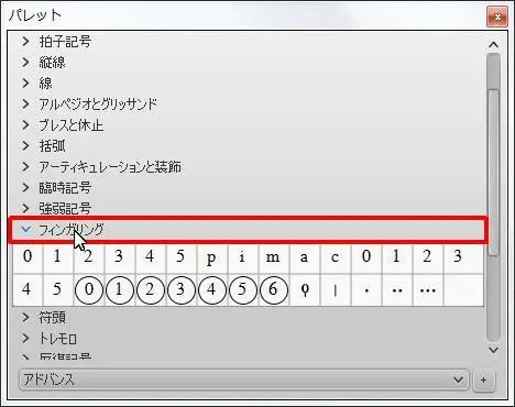楽譜作成ソフト「MuseScore」[フィンガリング] チェック ボックスをオンにします。