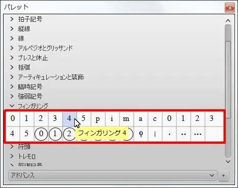 楽譜作成ソフト「MuseScore」[フィンガリング 4]が選択されます。