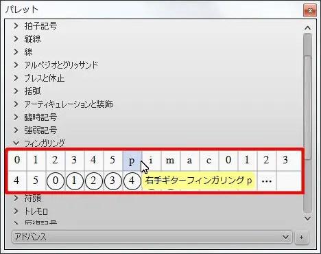 楽譜作成ソフト「MuseScore」[右手ギターフィンガリング p]が選択されます。