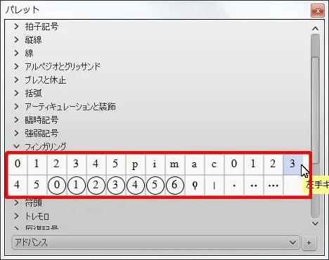 楽譜作成ソフト「MuseScore」[左手ギターフィンガリング 3]が選択されます。