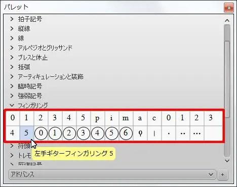 楽譜作成ソフト「MuseScore」[左手ギターフィンガリング 5]が選択されます。