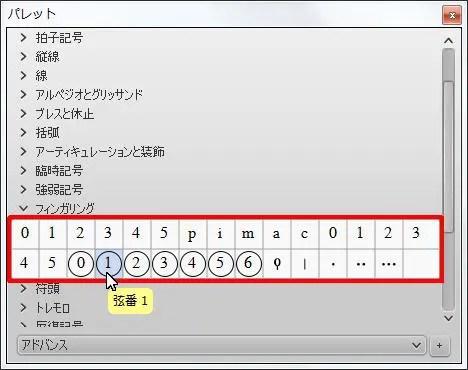 楽譜作成ソフト「MuseScore」[弦番 1]が選択されます。