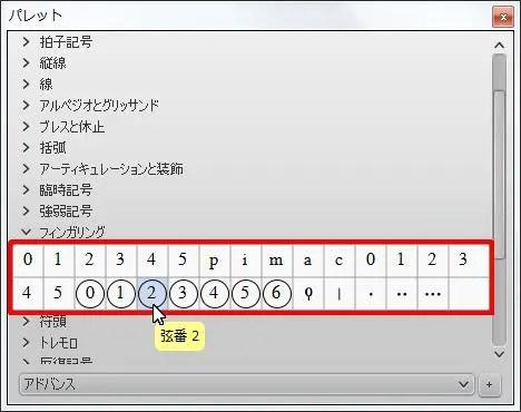 楽譜作成ソフト「MuseScore」[弦番 2]が選択されます。