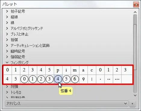 楽譜作成ソフト「MuseScore」[弦番 4]が選択されます。