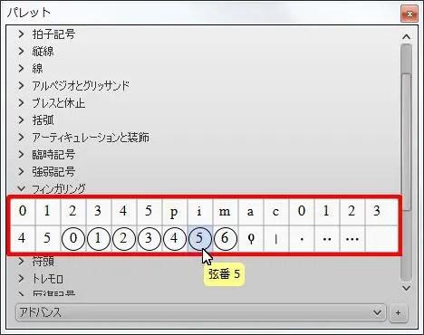 楽譜作成ソフト「MuseScore」[弦番 5]が選択されます。