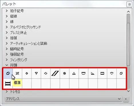 楽譜作成ソフト「MuseScore」[標準]が選択されます。