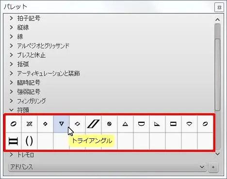 楽譜作成ソフト「MuseScore」[トライアングル]が選択されます。