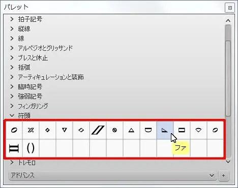 楽譜作成ソフト「MuseScore」[ファ]が選択されます。