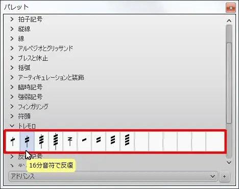 楽譜作成ソフト「MuseScore」[16分音符で反復]が選択されます。