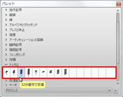 楽譜作成ソフト「MuseScore」[32分音符で反復]が選択されます。