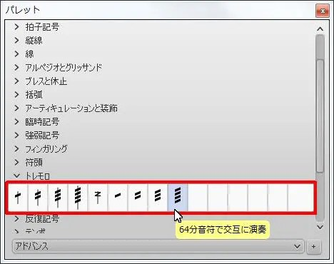 楽譜作成ソフト「MuseScore」[64分音符で交互に演奏]が選択されます。