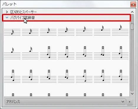 楽譜作成ソフト「MuseScore」[バグパイプ装飾音] チェック ボックスをオンにします。