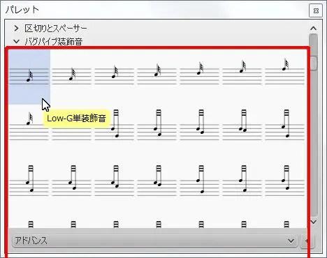 楽譜作成ソフト「MuseScore」[Low-G単装飾音]が選択されます。