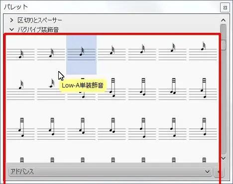 楽譜作成ソフト「MuseScore」[Low-A単装飾音]が選択されます。