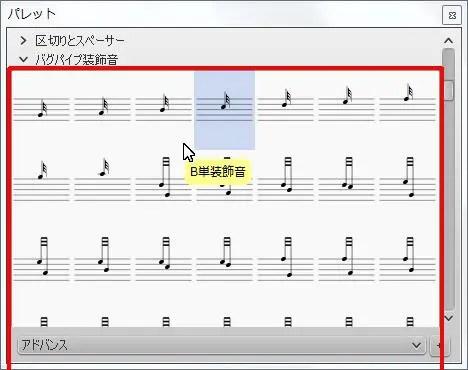 楽譜作成ソフト「MuseScore」[B単装飾音]が選択されます。
