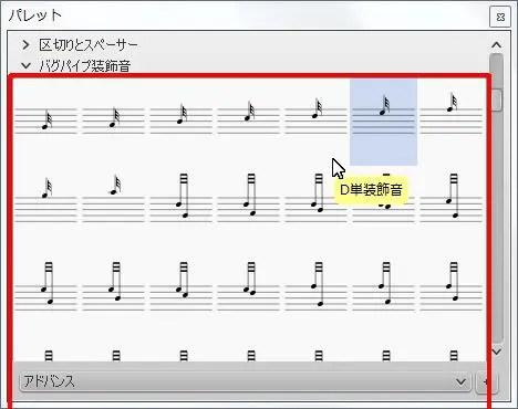 楽譜作成ソフト「MuseScore」[D単装飾音]が選択されます。