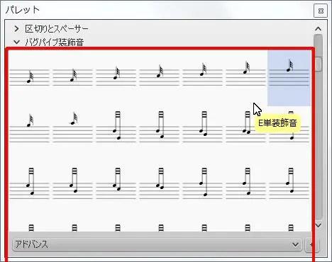 楽譜作成ソフト「MuseScore」[E単装飾音]が選択されます。