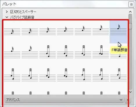 楽譜作成ソフト「MuseScore」[F単装飾音]が選択されます。