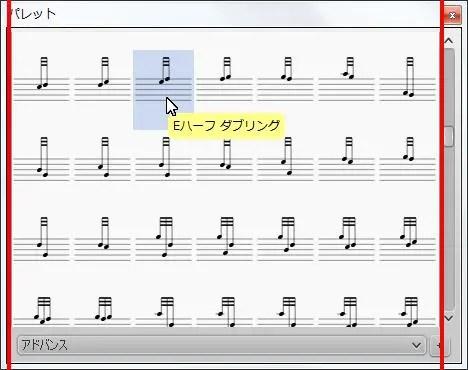楽譜作成ソフト「MuseScore」[Eハーフ ダブリング]が選択されます。