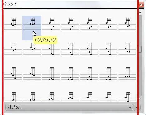 楽譜作成ソフト「MuseScore」[Fダブリング]が選択されます。