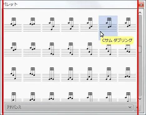 楽譜作成ソフト「MuseScore」[Cサム ダブリング]が選択されます。