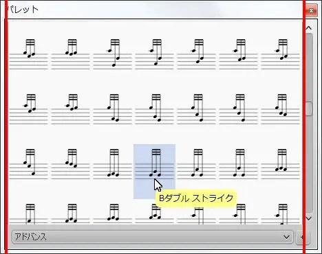 楽譜作成ソフト「MuseScore」[Bダブル ストライク]が選択されます。