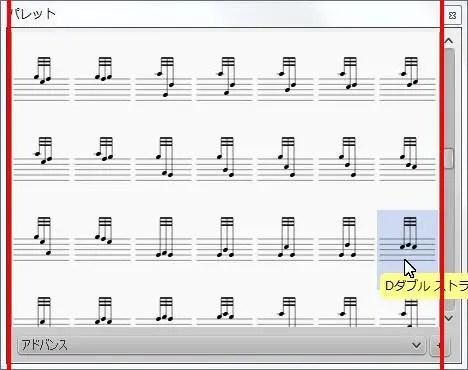 楽譜作成ソフト「MuseScore」[Dダブル ストライク]が選択されます。