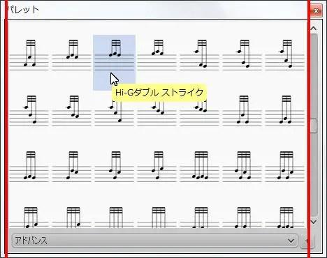 楽譜作成ソフト「MuseScore」[Hi-Gダブル ストライク]が選択されます。