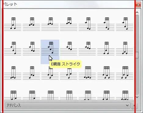 楽譜作成ソフト「MuseScore」[E親指 ストライク]が選択されます。