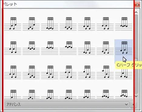 楽譜作成ソフト「MuseScore」[Cハーフ グリップ]が選択されます。