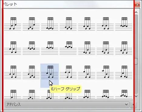 楽譜作成ソフト「MuseScore」[Eハーフ グリップ]が選択されます。