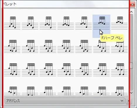 楽譜作成ソフト「MuseScore」[Fハーフ ペレ]が選択されます。
