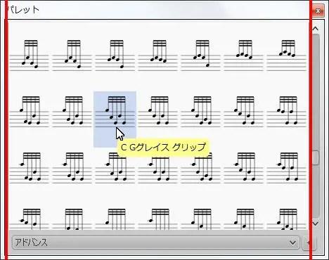楽譜作成ソフト「MuseScore」[C Gグレイス グリップ]が選択されます。