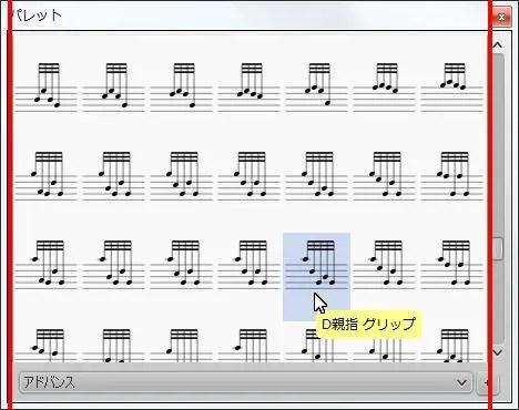 楽譜作成ソフト「MuseScore」[D親指 グリップ]が選択されます。