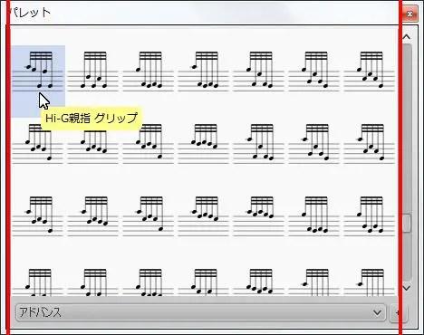 楽譜作成ソフト「MuseScore」[Hi-G親指 グリップ]が選択されます。