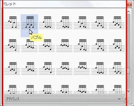 楽譜作成ソフト「MuseScore」[バブル]が選択されます。