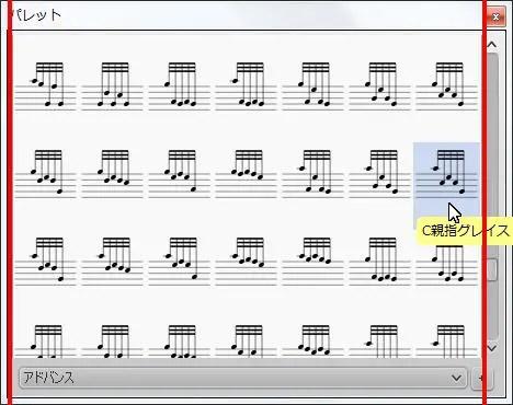 楽譜作成ソフト「MuseScore」[C親指グレイス ペレ]が選択されます。