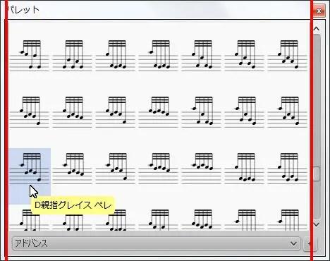 楽譜作成ソフト「MuseScore」[D親指グレイス ペレ]が選択されます。
