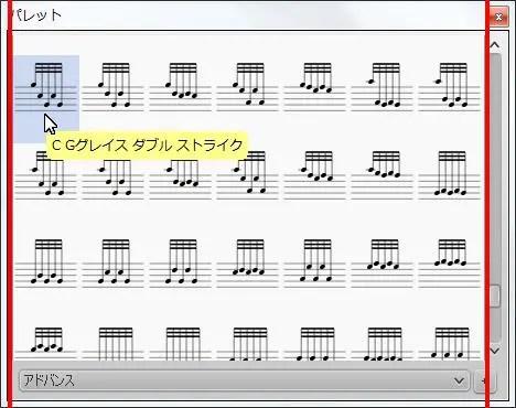 楽譜作成ソフト「MuseScore」[C Gグレイス ダブル ストライク]が選択されます。