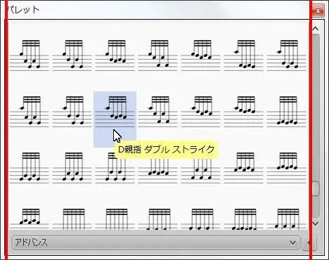 楽譜作成ソフト「MuseScore」[D親指 ダブル ストライク]が選択されます。