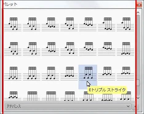 楽譜作成ソフト「MuseScore」[Eトリプル ストライク]が選択されます。