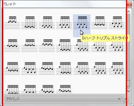 楽譜作成ソフト「MuseScore」[Dハーフ トリプル ストライク]が選択されます。