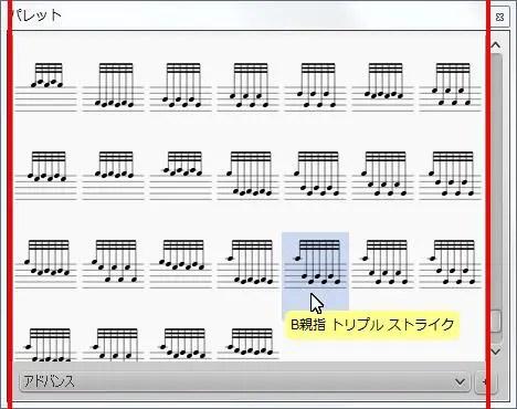 楽譜作成ソフト「MuseScore」[B親指 トリプル ストライク]が選択されます。