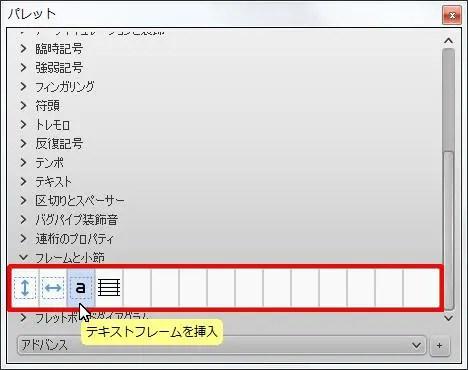 楽譜作成ソフト「MuseScore」[テキストフレームの挿入]が選択されます。