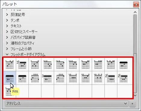 楽譜作成ソフト「MuseScore」[Fm]が選択されます。
