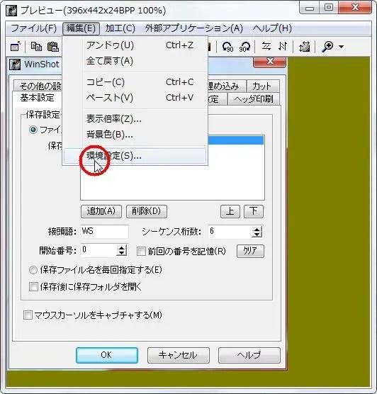 [環境設定] をクリックすると環境設定メニューが表示されます。