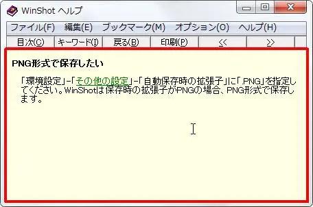 [PNG形式で保存したい] を下記引用します。