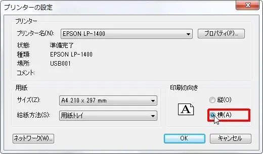 [印刷の向き] グループの [横] オプション ボタンをオンにすると印刷の向きを横にします。