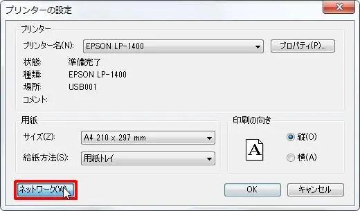 [ネットワーク] ボタンをクリックするとネットワーク状のプリンタを表示します。