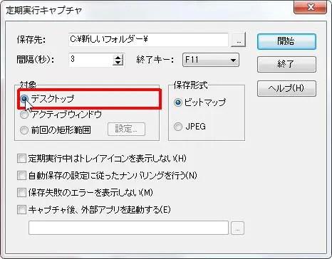 [対象] グループの [デスクトップ] オプション ボタンをオンにすると定期実行キャプチャの対象がデスクトップになります。